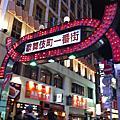 20101130~1214 Japan!!