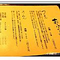 台北敦化南路美食~口感極佳的京都拉麵.緣麵屋