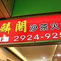 新北市[永和美食]~麒麟閣沙茶火鍋