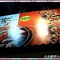 新北市[中和美食]~饗宴石頭火鍋