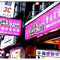 台北[公館美食]~四季雲南