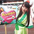 2013新仙劍宣傳