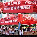 2011可口可樂美食展 |參與活動︱美食王國