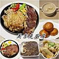 林口牛排~美吉克廚房︱桃園美食︱美食王國