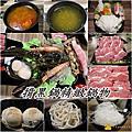 揹黑鍋精緻鍋物︱新莊美食︱美食王國