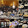星饗道~國際自助餐︱台中美食︱美食王國