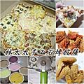 林太太手工石烤披薩︱新北蘆洲美食︱美食王國