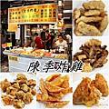 陳季炸雞︱台北美食︱美食王國