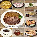 愛評體驗券~Izumi Curry(微風本館店)︱台北美食︱美食王國