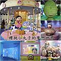 櫻桃小丸子の夢想世界︱各式展覽︱美食王國