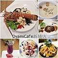 OyamiCaf'e新埔店義式餐廳~龍蝦義大利麵.下午茶︱新北市板橋美食︱美食王國