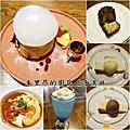 朱里昂的廚房 &冰淇淋~下午茶︱台北士林美食︱美食王國