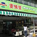 麥味登精緻早午餐|台北市美食︱美食王國