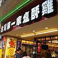 台灣第一家鹽酥雞|台北市美食︱美食王國