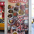 Hong Kong 茶水攤|台北市美食︱美食王國