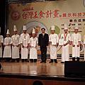 2011聯合成果發表會+米其林座談會