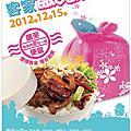 2012客家飯篼比賽