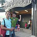 1031101~板橋435藝文特區&台灣玩具博物館