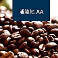『氏』精品咖啡豆