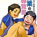 [カサイこ一めい]正しい男子の教練法 02(弐) 男業のススメ