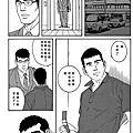 [田亀源五郎]LoverBoy