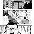 [KUMAGORO]巌