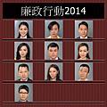 廉政行動2014