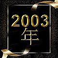 2003年