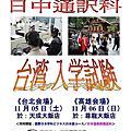 日本專門學校2012年4月入學台灣當地考試資訊
