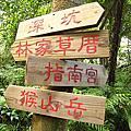1021007【北市文山】指南宮步道、猴山岳前峰、 猴山岳、阿柔洋山