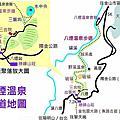 1031202【陽明山區】挑硫古道、大油坑、魚路古道、八煙聚落、八煙野溪溫泉