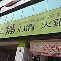 [食記] 台南新市食三鍋