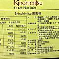 喝的保養品KINOHIMITSU