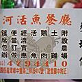 951108清河活魚