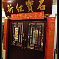090709 [食記] 新紅寶石港式飲茶