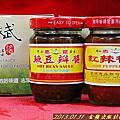 岡山-志斌豆瓣醬