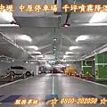 停車場噴霧、停車場降溫、地下停車場噴霧降溫、專業設計規劃施工╭☆ 0932~540789 ☆╮╭☆ 0800~202050 ☆╮