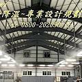 工廠降溫、廠房降溫、工廠降溫設備、廠房降溫設備、鐵皮屋降溫、╭☆ 0932540789 ☆╮╭☆ 0800202050 ☆╮