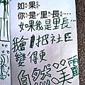 2014 好學生學院-環保錦平里之巡禮