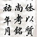 孫雲生手書仇公墓碑銘
