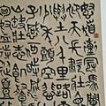 高拜石-篆書