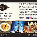 一千零一夜廚房 -菜單