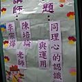 98思賢國小志工培訓相關照片