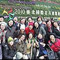 2011/01/11光寶講師群花博行暨高更展