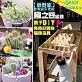 台南景點-安平老街-風之谷盆栽-親子DIY-免費打彈珠-新野家-grace媽媽