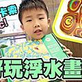 浮水畫好玩DIY-水拓畫-漂浮水彩畫-兒童水彩畫-幼兒繪畫-台北兒童繪畫班-幼兒美術教學-畫畫課-美術課-塗鴉班-兒童美術-育兒好物-親子部落客grace媽媽的親子部落格