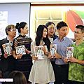 華藝創意文化出版事業有限公司-新書發表會-世界上最有力量的是夢 1920創業的初衷與使命-康華飯店-親子部落客grace媽媽的親子部落格