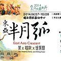 2010亞太傳統藝術節~北亞風情