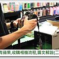 舊-收購相機流程2