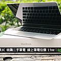 收購筆電-青蘋果-2019